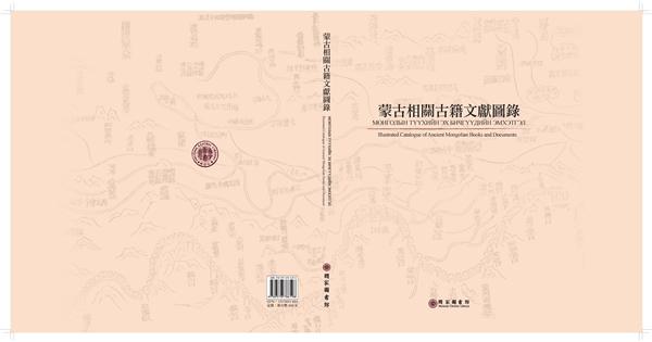 蒙古相關古籍文獻圖錄