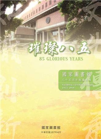 璀璨八五 : 國家圖書館八十五周年館慶專輯
