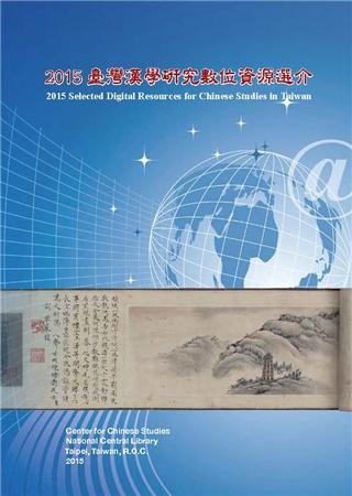 2015臺灣漢學研究數位資源選介