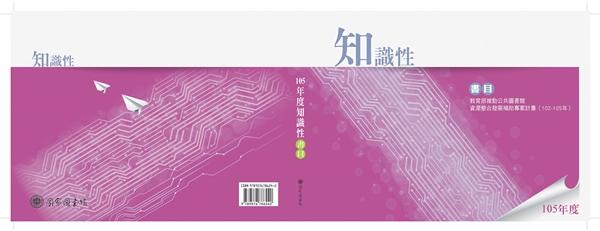 105年度知識性書目 : 教育部公共圖書館資源整合發展補助專案計畫(102-105年)