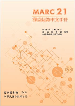MARC 21權威紀錄中文手冊