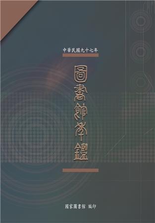 中華民國九十七年圖書館年鑑