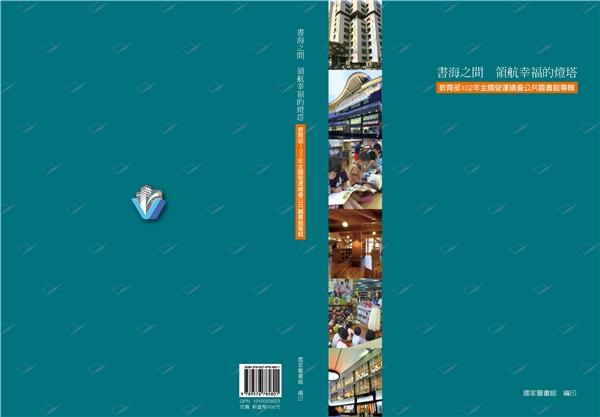 書海之間 領航幸福的燈塔:教育部102年全國營運績優公共圖書館專輯
