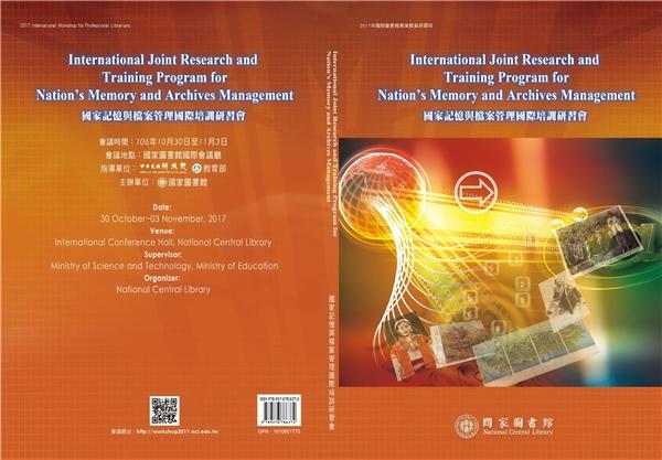 國家記憶與檔案管理國際培訓研習會會議手冊
