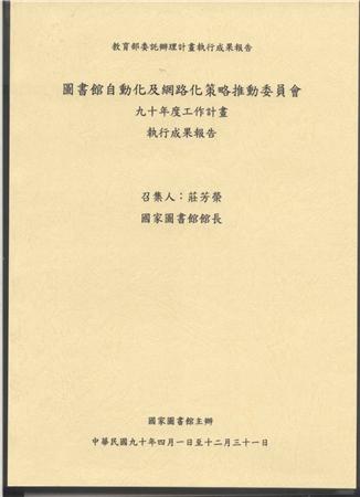 圖書館自動化及網路化策略推動委員會九十年度工作報告