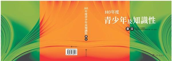 103年度青少年及知識性書目 : 教育部公共圖書館資源整合發展補助專案計畫(102-105年)
