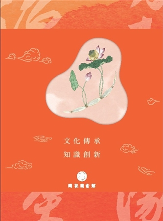 國家圖書館簡介(105年) : 文化傳承 知識創新