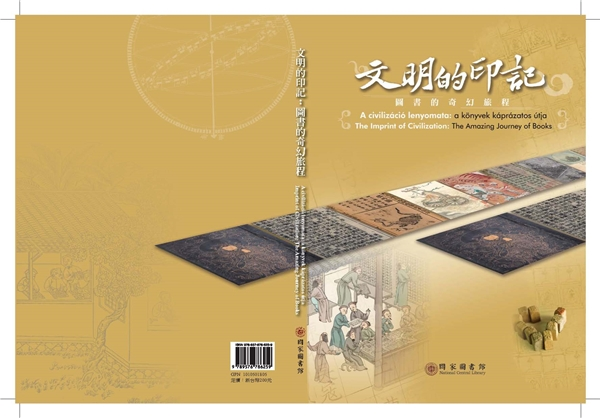 文明的印記:圖書的奇幻旅程