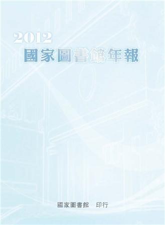 國家圖書館年報2012(National Central Library 2012)