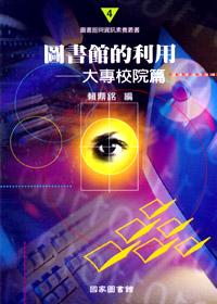 圖書館與資訊素養叢書4:圖書館的利用_大專院校篇