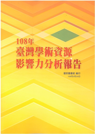 108年臺灣學術資源影響力分析報告