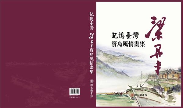 記憶臺灣:梁丹丰寶島風情畫集