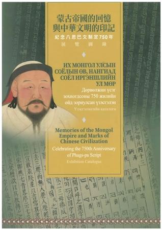 蒙古帝國的回憶與中華文明的印記 : 紀念八思巴文制定750年展覽圖錄