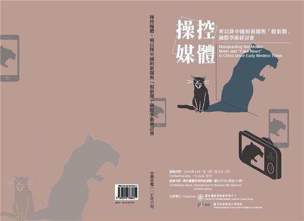 操控媒體:明以降中國的新聞與「假新聞」國際研討會