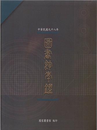 中華民國九十八年圖書館年鑑
