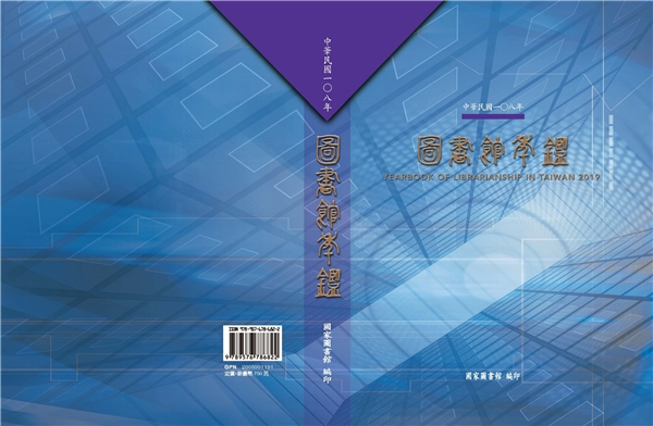 中華民國一O八年圖書館年鑑
