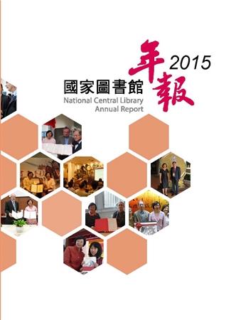 國家圖書館年報2015 (National Central Library 2015)