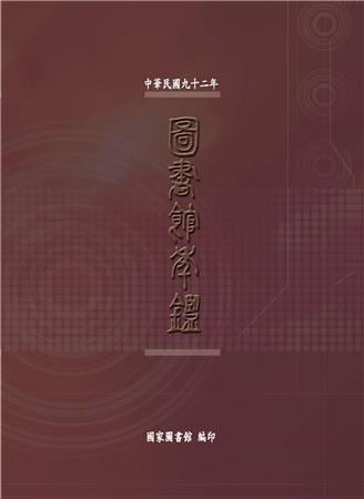 中華民國九十二年圖書館年鑑