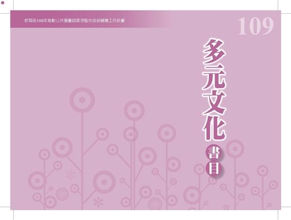 109年度多元文化書目