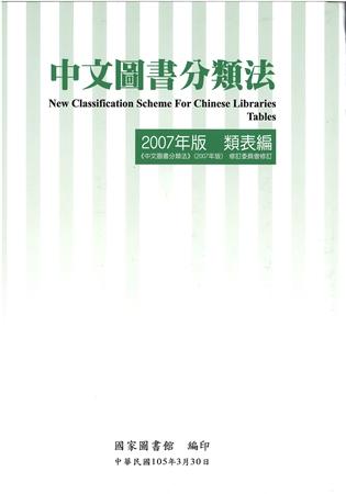 中文圖書分類法. 2007年版 類表編(修訂一版)