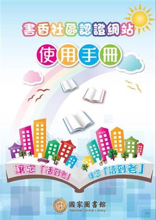 書香社區認證網站使用手冊