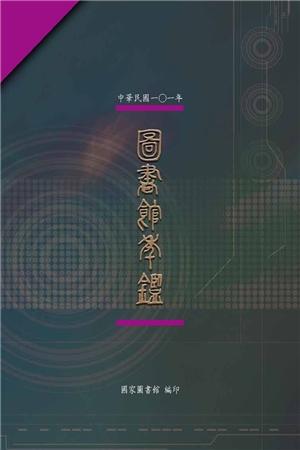 中華民國一O一年圖書館年鑑