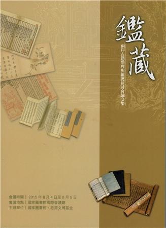 鑑藏 : 兩岸古籍整理與維護研討會論文集