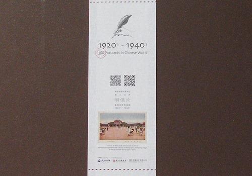 寄給時間的漂流記 : 華人世界明信片圖像寫真精選輯 1920'S-1940'S