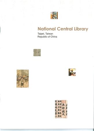 國家圖書館簡介