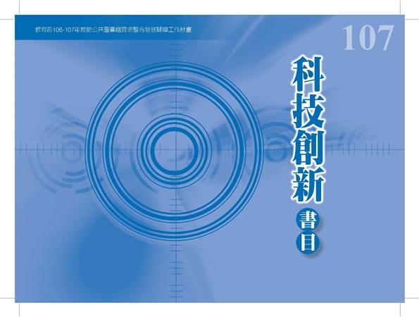 107年度科技創新書目