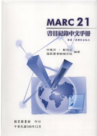 MARC21書目紀錄中文手冊 : 圖書、連續性出版品