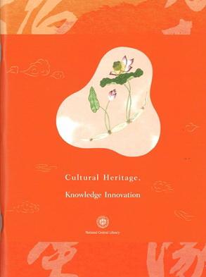 國家圖書館簡介(105年) : 文化傳承 知識創新(英文版)