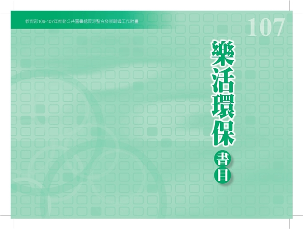 107年度樂活環保書目