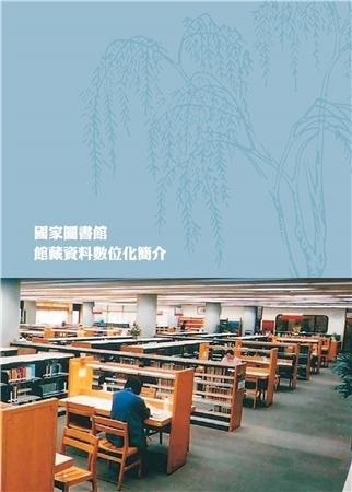 國家圖書館館藏資料數位簡介