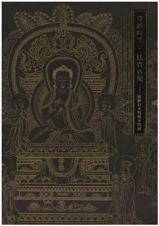 穿越時空 法寶再現 : 佛經寫本與刻本特展