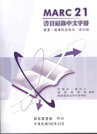 MARC 21書目紀錄中文手冊 : 圖書、連續性出版品. 修訂版(再版二刷)