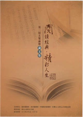 第二屆玄覽論壇論文集 : 閱讀經典. 精彩人生