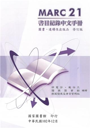 MARC 21書目紀錄中文手冊:圖書、連續性出版品. 再版