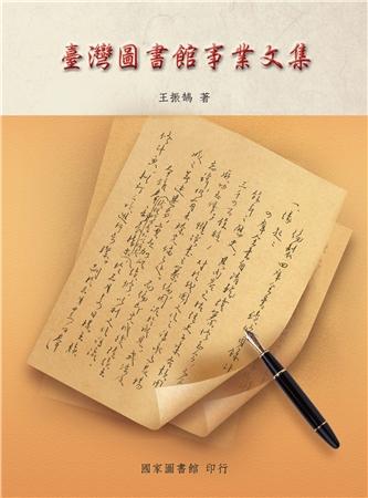 臺灣圖書館事業文集