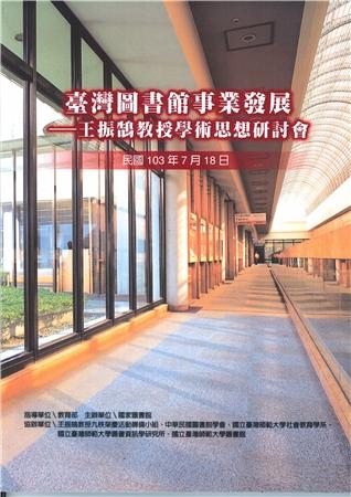 臺灣圖書館事業發展 : 王振鵠教授學術思想研討會