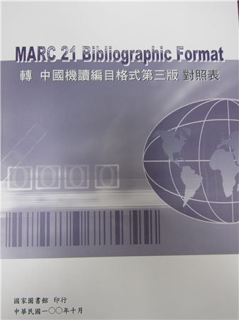 MARC21 Bibliographic Format轉中國機讀編目格式第三版對照表