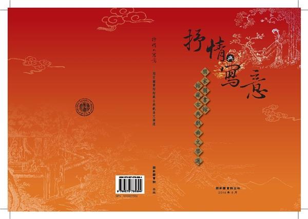 抒情與寫意 : 國家圖書館館藏古典戲曲文學選