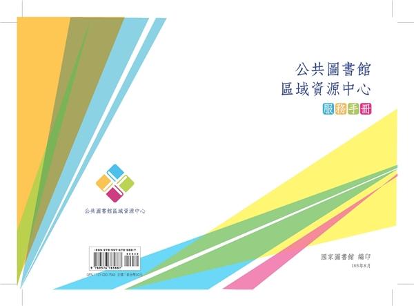公共圖書館區域資源中心服務手冊