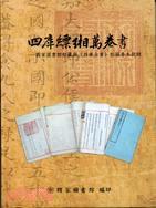 四庫縹緗萬卷書 : 國家圖書館館藏與《四庫全書》相關善本敘錄