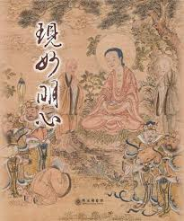 現妙明心:歷代佛教經典文獻珍品特展圖錄