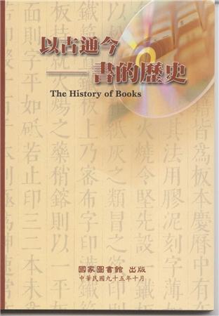 以古通今 : 書的歷史