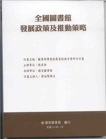 全國圖書館發展政策及推動策略