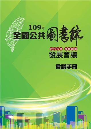 109年全國公共圖書館發展會議會議手冊