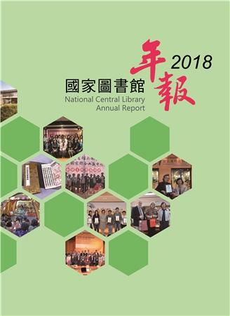 國家圖書館年報2018(National Central Library 2018)
