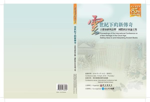 雲世紀下的新傳奇:古籍加值與詮釋國際研討會論文集